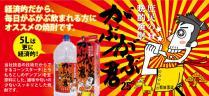 日本酒1升を14.8秒で飲み干す祭り