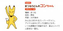 「たぬき」と「きつね」、関東関西での違い…きつねそば・たぬきうどん、なぜ大阪にはない?
