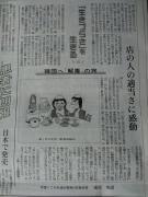 雨宮処凛氏、韓国旅行で店員の『残飯』を客に出す店に出会い『感動』--新潟日報