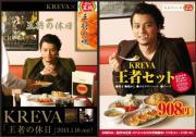 KREVA、餃子の王将とコラボ 「王者セット」を908円で展開