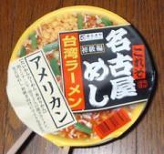 来る者拒まず「名古屋めし」進化中…カレー煮込みうどんに台湾ラーメン、台湾唐揚げや大福風お茶漬け