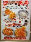 丸亀製麺の天丼ごはん