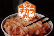 【悲報】東京チカラめし、17店舗にまで減少 東京7神奈川4千葉3大阪2広島1