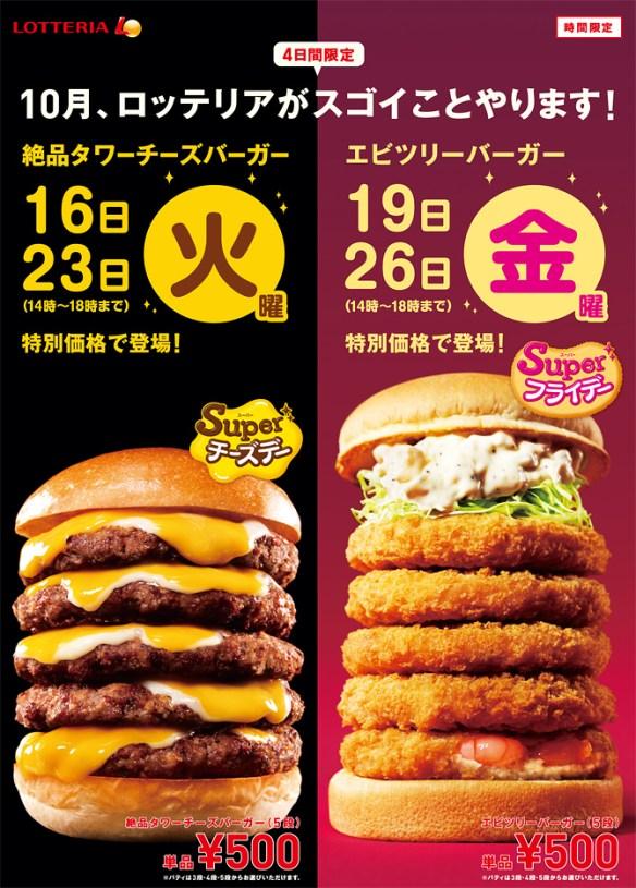( ´ノД`)コッソリ「ロッテリアの絶品タワーチーズバーガー(3~5段)500円」