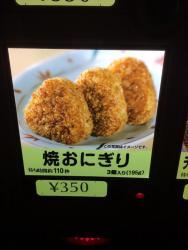 そば、ハンバーガー…「レトロ系フード自販機」は絶滅寸前の状況?