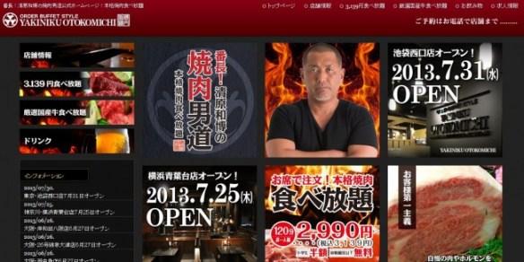 清原和博の「焼肉男道」が続々オープン、元は小倉優子や藤本美貴の焼き肉店