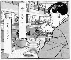 寿司屋で通ぶって最初に玉子を頼む奴wwwww