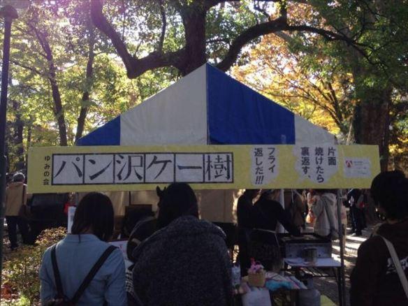東大駒場祭で「パン沢ケー樹」という模擬店が話題に