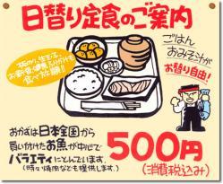 昼食代に500円は安いのか高いのか