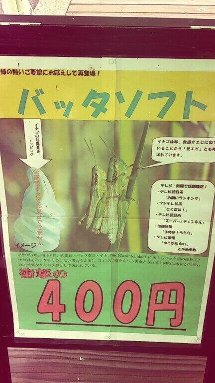 【画像】長野で売られてるソフトクリームwwwwwwwwwww