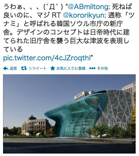 【画像】津波をイメージしたソウルの新市庁舎のデザインが問題に
