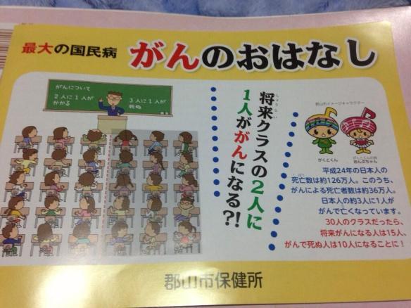 【悲報】福島県の小学校「あなた達の1/3は癌で死にます」 ←批判殺到