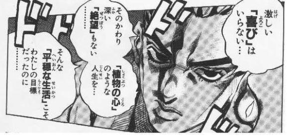 承太郎「吉良は目立たないように生きている」