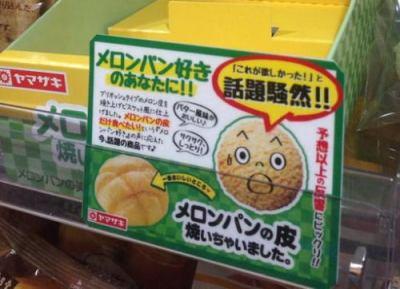 """""""メロンパンの皮""""だけを商品化 → 予想以上の反響で、売り切れ続出に … 山崎製パン『メロンパンの皮焼いちゃいました』 (画像)"""