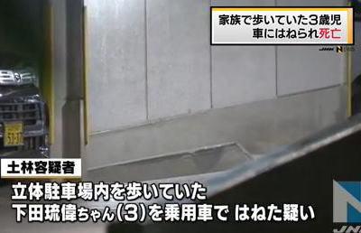 千葉・白井市のマンション立体駐車場で、家族と離れて歩いていた3歳男児が車にはねられ死亡、23歳の男を逮捕