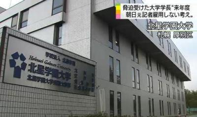 北星学園大、来年度は元朝日新聞記者・植村隆氏を雇用しない考え … 脅迫受け警備など財政面の負担が大きいことなどが理由