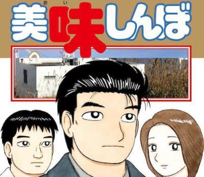 『美味しんぼ』 最新刊(110巻)の表紙が話題に (画像)