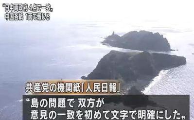 中国、日中首脳会談に向けた4項目の合意について、日本の譲歩を強調 … 人民日報「島の問題初めて文字で明確に」 環球時報「合意文書の発表は意外だ」