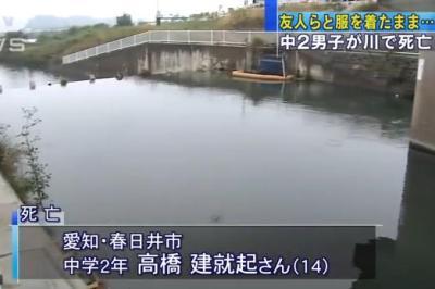 中学2年生男子、14~16歳の少年少女ら6人と服を着たまま橋から川に飛び込んで遊ぶ → → 高橋建就起さん(14)が溺れて死亡 - 愛知・春日井