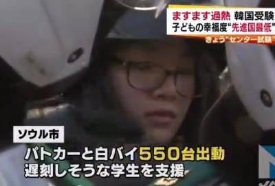 異常すぎる韓国の超学歴社会、2014年の韓国の入試風景 (動画)「パトカーで受験生を送迎」「リスニング試験の時間には空港の離発着停止」 … 子供の幸福度調査ではOECD最下位