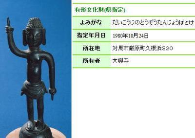 また対馬で韓国人による仏像窃盗 … 対馬市有形文化財の「誕生仏」と複数の経典を盗んだ疑いで韓国人僧侶の金相鎬(70)ら4人を逮捕、2人は容疑を否認