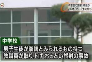 【福岡】 中学教諭、生徒から没収した拳銃を職員室で暴発させる