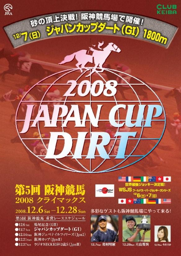 【競馬】 JCダート、来年から「チャンピオンズカップ」に名称変更 中京開催、賞金減額、国際招待としての施行取り止め