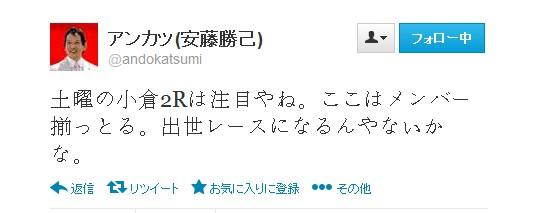 【競馬】 アンカツ「8/17(土)小倉の2Rは出世レースになる」