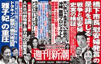 【スクープ画像有り】週刊新潮が「AKB48創始者と暴力団の証拠写真」を掲載。office48代表取締役芝幸太郎氏と山口組の関係は??