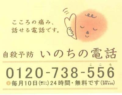 【悲報】いのちの電話で自殺肯定されたったwwwwwwwwwwwwwwww