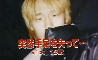【閲覧注意】「突然両手足を失って・・・雄太 19歳」の動画が昨日YouTubeにUPされる・・・・・・