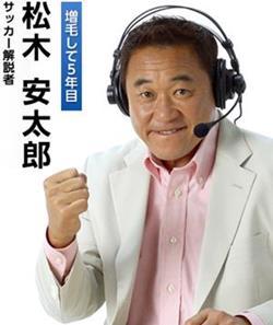 本田の同点PKが歴代2番目の119万ツイートを記録 同時間帯のランキング 1位「本田」、2位「松木」、3位「栗原」