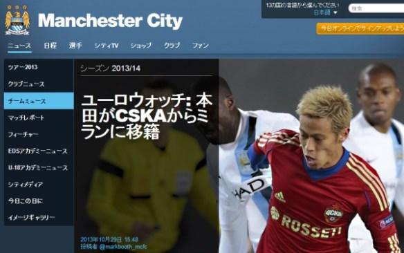 マンC公式サイトが本田のミラン移籍を報じる