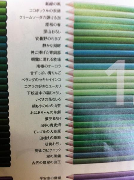 500色色鉛筆の色の名前ワロタwwwwwwwww