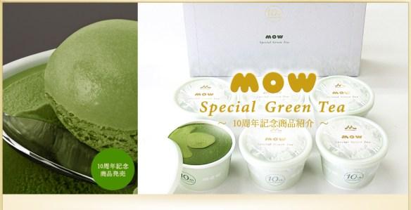 【衝撃】 森永MOW(モウ)の限定超高級アイス発売!!! お値段なんと・・・