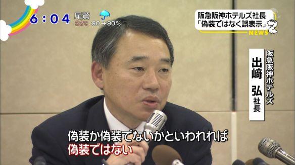 阪急阪神ホテルズの食材偽装問題 出崎社長「偽装ではなく誤表示」