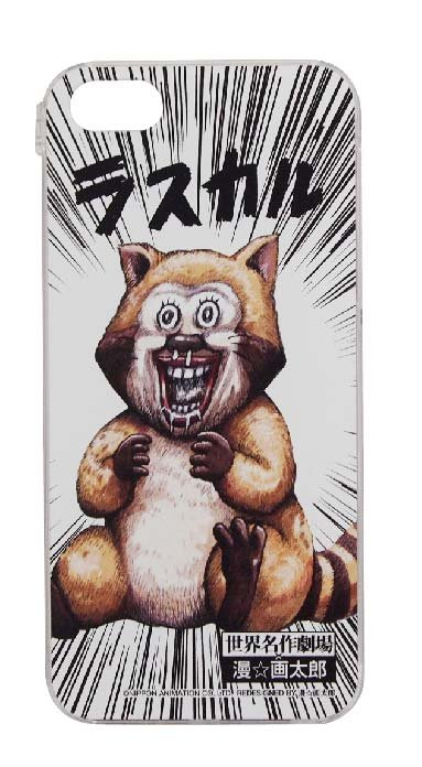漫☆画太郎と世界名作劇場がコラボくっそワロタwwwwwwwwwwww