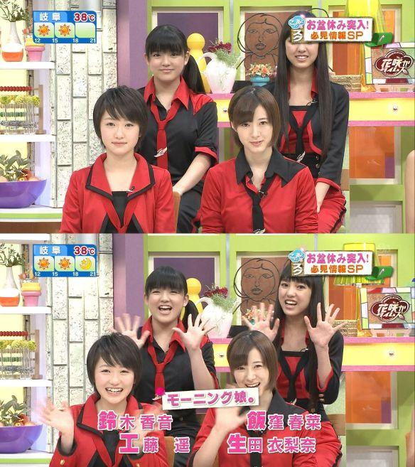 【モーニング娘。】見よ!これがモーニング娘。のバラエティーメンの4人だ!!!!!!