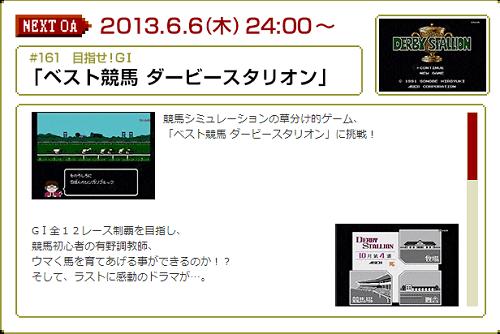 6/6 ゲームセンターCX 「ダービースタリオン」