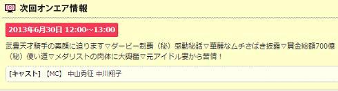 明日6/30の「ウチくる!?」に武豊天才騎手出演!