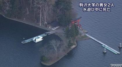 駒澤大吹奏楽部、合宿中の男女2人野尻湖水死事故 … 事情聴取に一部の学生「飛び込みは恒例行事」