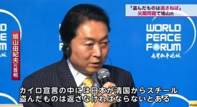 鳩山由紀夫元首相、尖閣「盗んだものは返すのが当然」と公開の場で発言 … 前日の「言ってない」という弁解は何だったのか