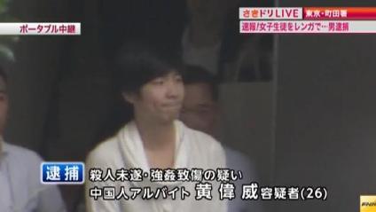 「女の子の体を触りたかった」 … 先月末、女子高生に乱暴しようとしてレンガで頭を殴って重傷を負わせた中国人の男(26)逮捕 - 東京・町田