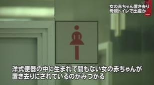 家電量販店の女子トイレから「赤ん坊の泣き声が」 … 便器の中にヘソの緒がついたままの女の新生児、命に別条無し。トイレで出産し置き去りか - 和歌山・岩出