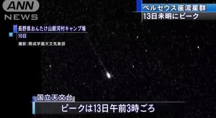 「ペルセウス座流星群」13日午前3時頃にかけてピーク … 北東の空ペルセウス座付近から放射状に広がる形で現れ、条件のよい場所では1時間に50個以上を観測できる可能性