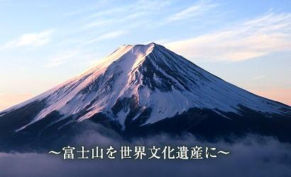 """「富士山」 6月にも正式に世界遺産に登録される見通し … """"三保の松原""""を除外することが条件。一方""""鎌倉""""は「不登録」と勧告"""