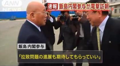 飯島勲内閣参与、北朝鮮訪朝 … 「安倍総理大臣の北朝鮮電撃訪問もあり得る。拉致問題の進展も期待してもらって良い」との発言も
