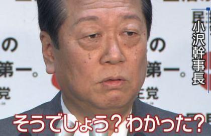小沢一郎の演説に集まった聴衆、報道陣とほぼ同数のたった20人 … 「国政のことはあまり言いたくない」と安倍政権を痛烈批判するも、拍手すら上がらず