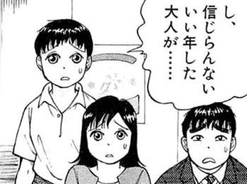 携帯電話で「生中継」 … 180円の即席みそ汁を万引きした男(48)、中学3年の男子生徒4人に追跡され逮捕 - 神戸