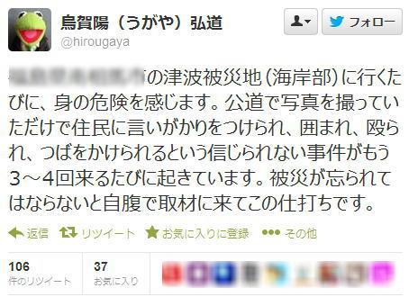 元朝日新聞記者の烏賀陽氏「被災地怖い。取材に行ったら言いがかりを付けられ、囲まれ殴られ……」とツイート → 住民「ここに当時の状況を記したメモがある」